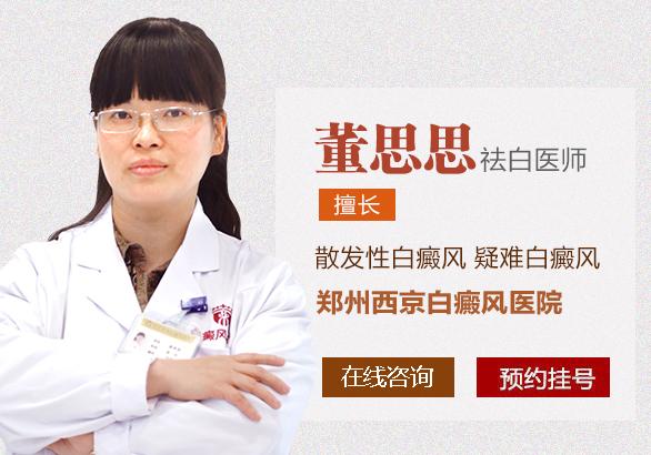 董思思医生