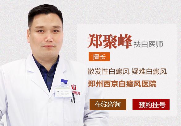 郑聚峰医生